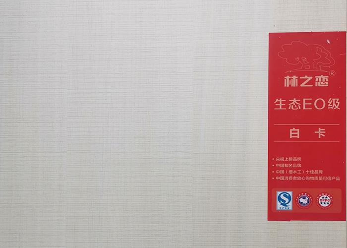 路南林之恋白色系
