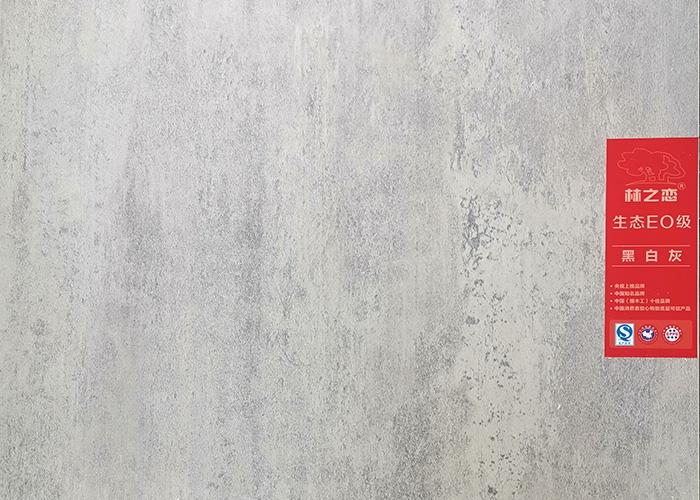 路南林之恋灰色系