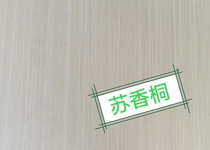 苏香桐生态板